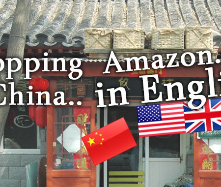 Amazon.cn China English