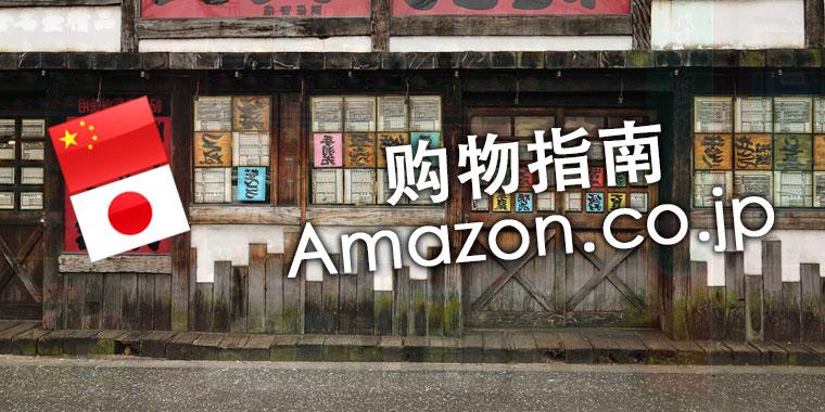 中文版日本亚马逊 Amazon.co.jp