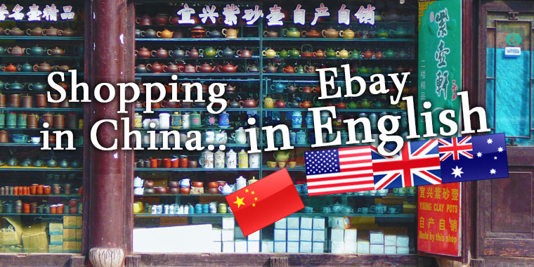 Ebay China in English